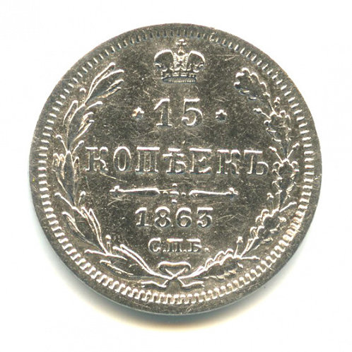 15 копеек 1863 г., СПБ АБ, Александр II.