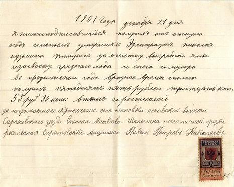 Счет на 55 рублей 30 копеек за вывоз грязного льда и снега, 1901, РИ.