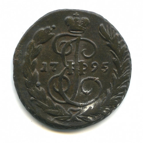 1 копейка 1795 г., ЕМ., Екатерина II.
