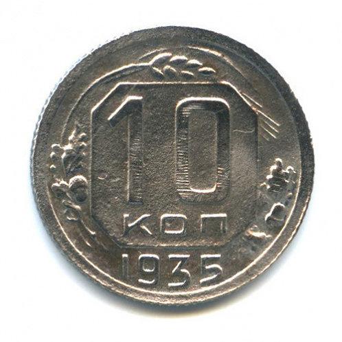 10 копеек 1935 г., СССР.