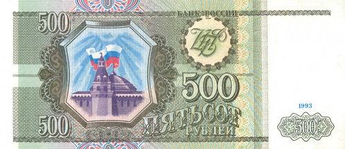 500 рублей 1993 г., белая бумага, РФ
