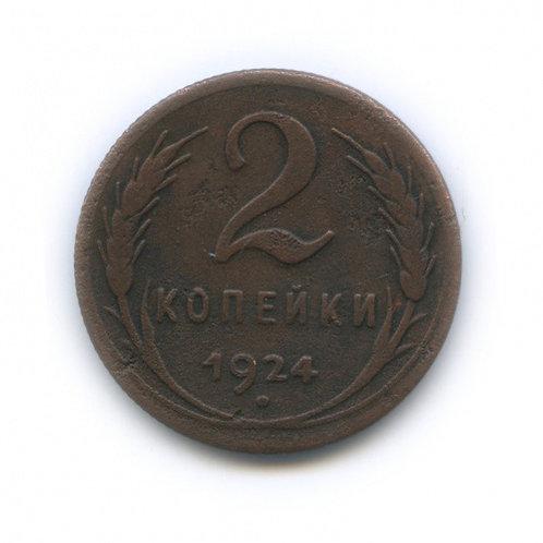 2 копейки 1924 г. СССР