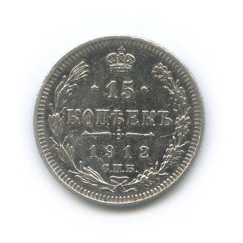 15 копеек 1912 г., спб эб, Николай II