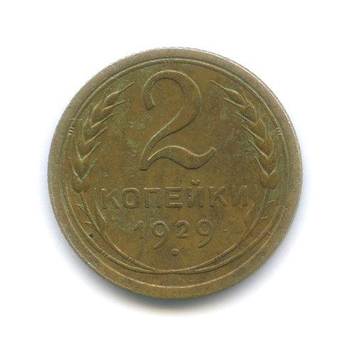 2 копейки 1929 г. СССР