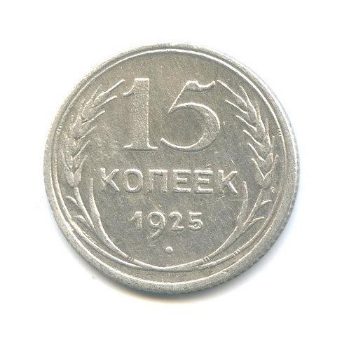 15 копеек 1925 г. СССР. Ag.