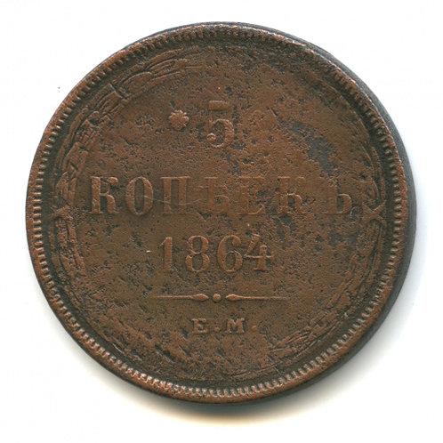 5 копеек 1864 г., ЕМ, Александр II.