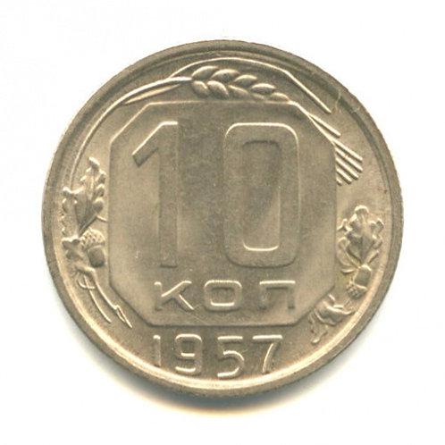10 копеек 1957 г., СССР.
