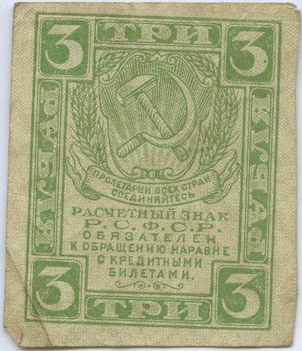 3 рубля 1919 г. РСФСР