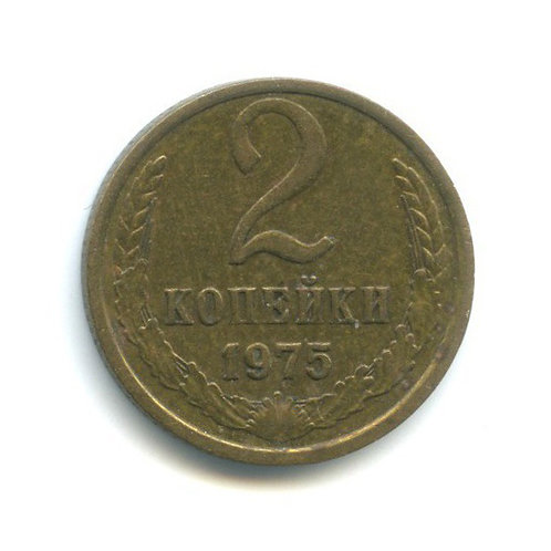 2 копейки 1975 г. СССР