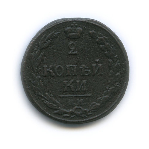 """2 копейки 1811 г. КМ ПБ, орёл """"тетерев"""", Николай I"""