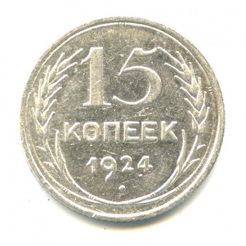 15 копеек 1924 г., СССР.