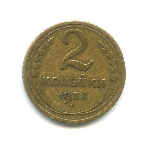 2 копейки 1938 г., СССР