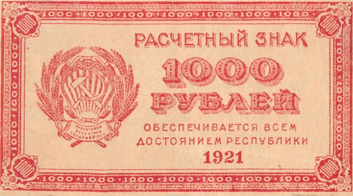 1000 рублей 1921 г., в/з звёзды. РСФСР.
