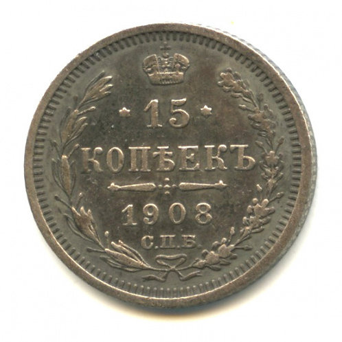 15 копеек 1908 г., СПБ ЭБ, Николай II.