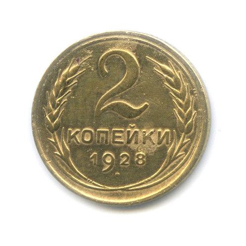 2 копейки 1928 г. СССР