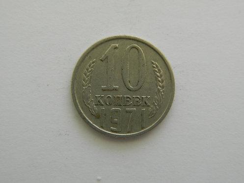 10 копеек 1971 г СССР
