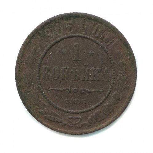 1 копейка 1905 г. СПБ, Николай II.