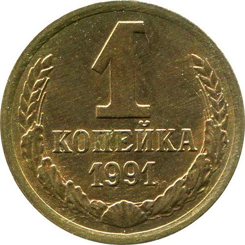 1 копейка 1991 г. М, СССР