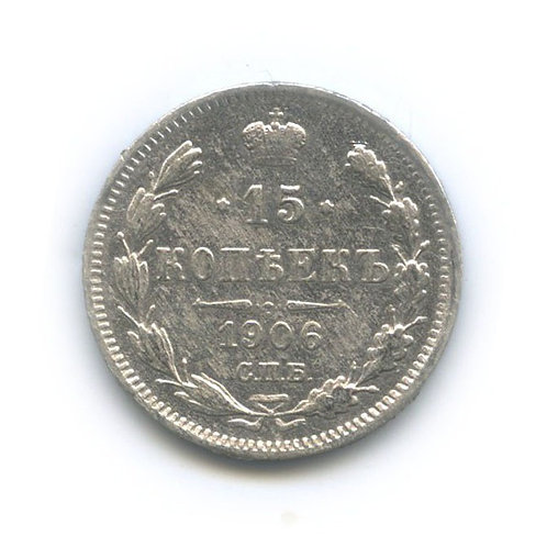 15 копеек 1905 г., спб ар, Николай II