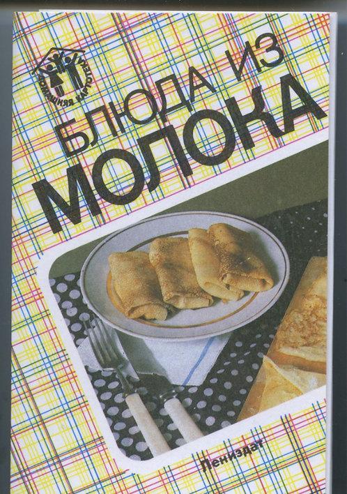 Набор открыток «Блюда из молока» (12 шт.), 1990 г.