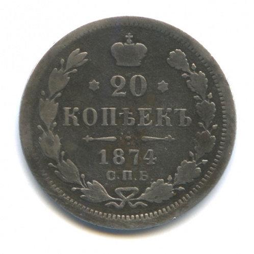 20 копеек 1874 г. СПБ НI, Александр II.