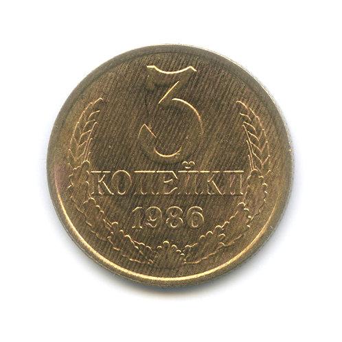 3 копейки 1986 г.,- перепутка, л/с штемпеля 20 коп 1980 СССР