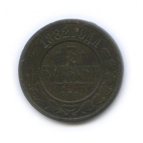 3 копейки 1882 г. спб, Александр II