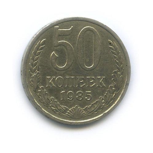 50 копеек  1985 г. СССР.