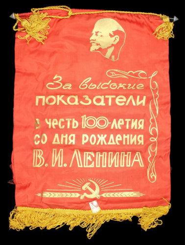Вымпел в честь 100 л. со д/р В.И. Ленина, 54 * 40 см. + значок. СССР