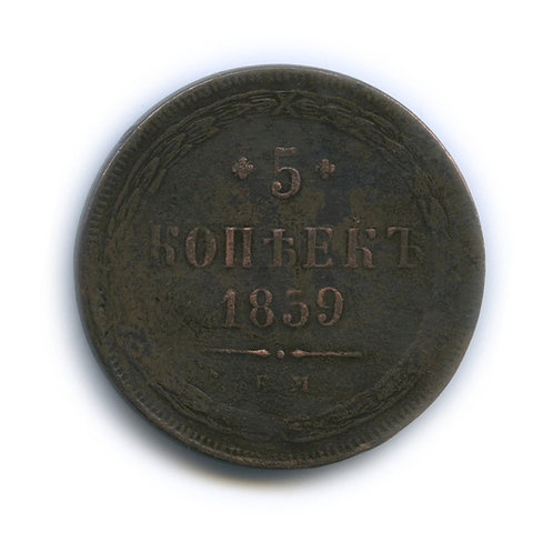 5 копеек 1859 ЕМ (Орел 1849 г.), Александр II