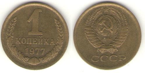 1 копейка 1977 г. СССР