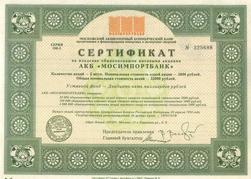Сертификат АКБ «МОСИМПОРТБАНК», 1994 г., Россия.