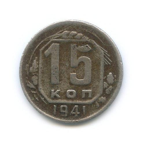 15 копеек 1941 г. СССР