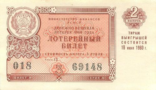 Лотерейный билет 1960 г. выпуск 2, СССР