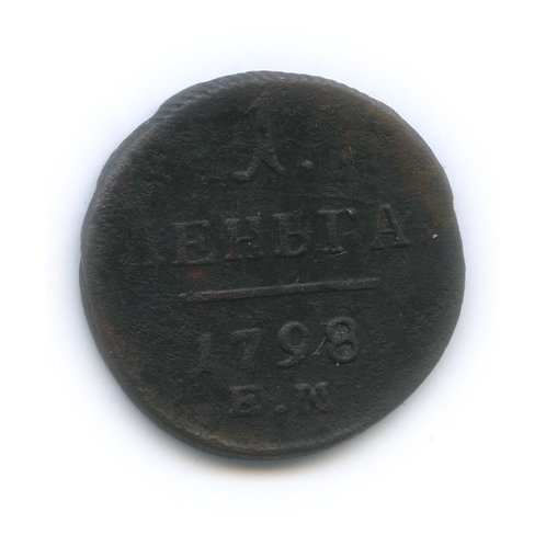 Деньга 1798 г., ЕМ, Павел I
