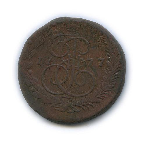 5 копеек 1777 г., ЕМ, Екатерина II