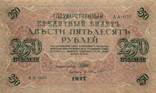 250 рублей 1917 г. Шипов-Иванов
