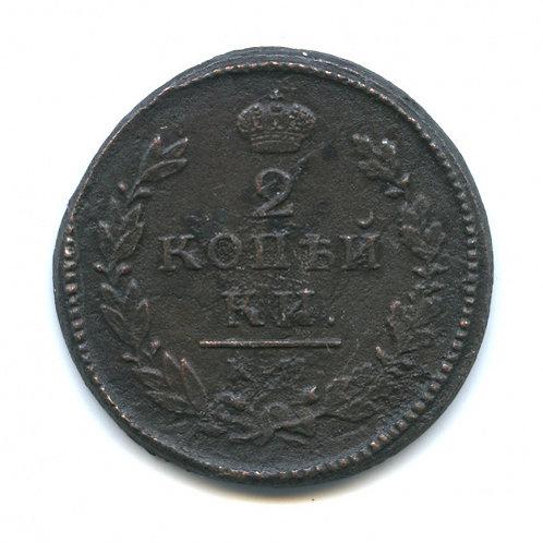 2 копейки 1815 г., КМ АМ, Александр I