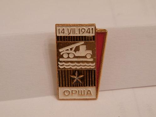 Значок г. Орша, СССР