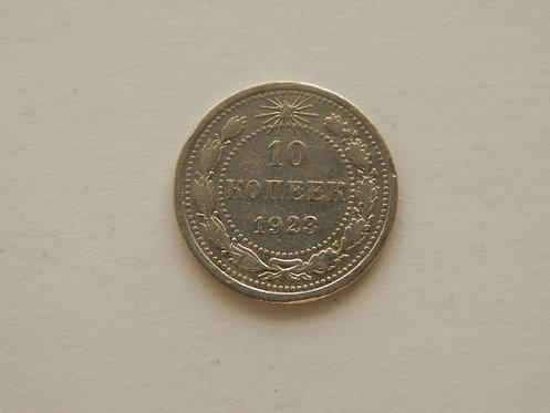 10 копеек 1923 г. СССР. Ag.