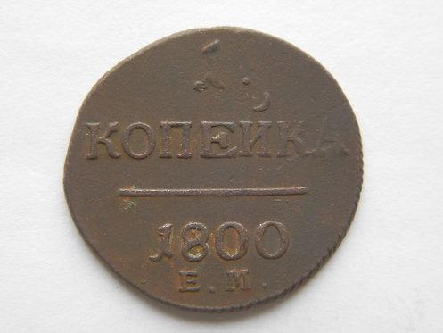 1 копейка 1800 г. Павел I