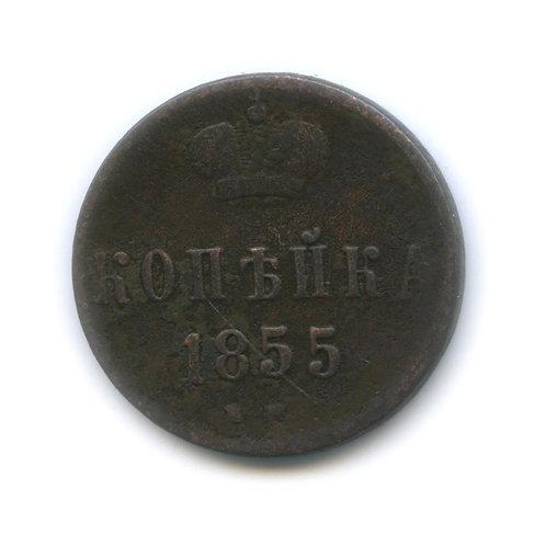 1 копейка 1855 г., ЕМ, Александр II