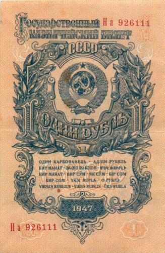1 рубль 1947 г., СССР.