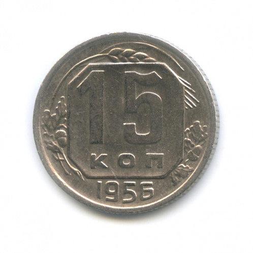 15 копеек 1956 г. СССР
