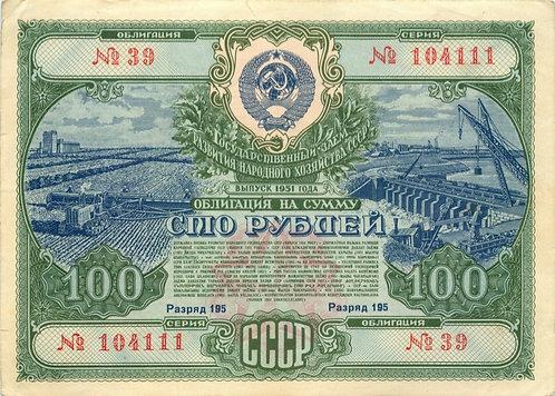 Облигация 100 р. гос заем 1951 г., СССР
