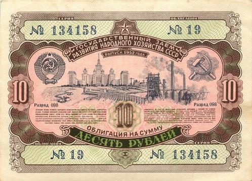 Облигация 10 рублей 1952 г., СССР.