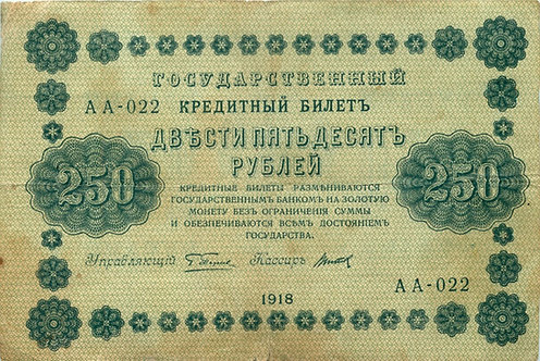 250 рублей 1918 г., Пятаков - Титов