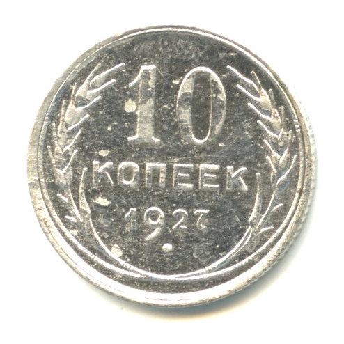 10 копеек 1927 г., СССР.