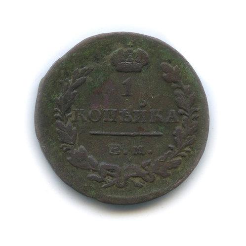 1 копейка 1829 г. ЕМ ИК, Александр I