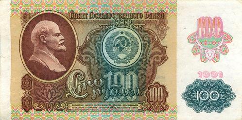 100 рублей 1991 г., СССР